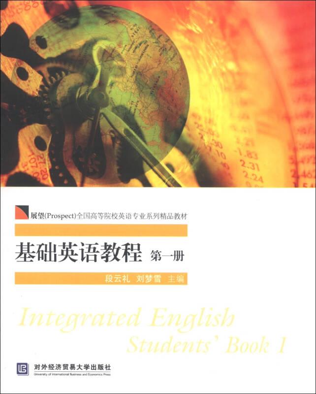 展望(Prospect)全国高等院校英语专业系列精品教材:基础英语教程(第1册)