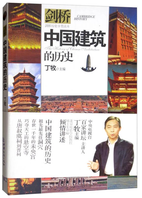 中国建筑的历史/剑桥历史分类读本