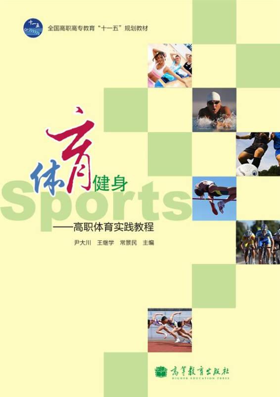 """全国高职高专教育""""十一五""""规划教材·体育健身:高职体育实践教程"""