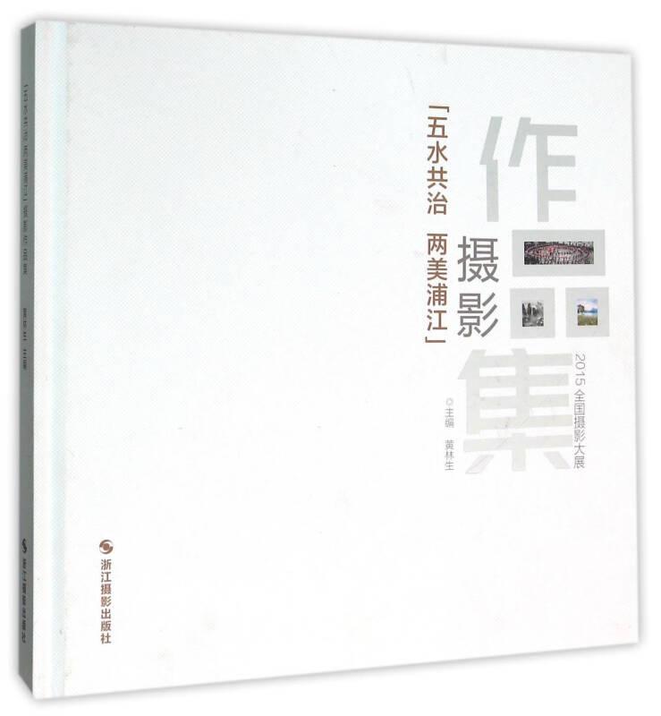 """""""五水共治 两美浦江""""摄影作品集 2015全国摄影大展"""