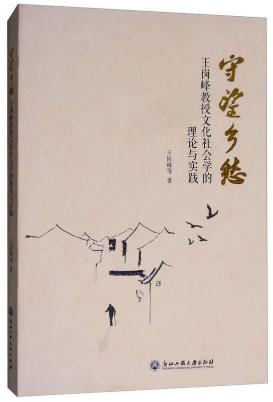 守望乡愁:王岗峰教授文化社会学的理论与实践