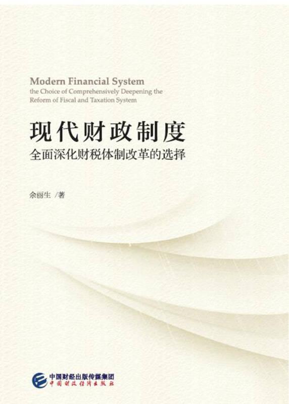 现代财政制度—全面深化财税体制改革的选择