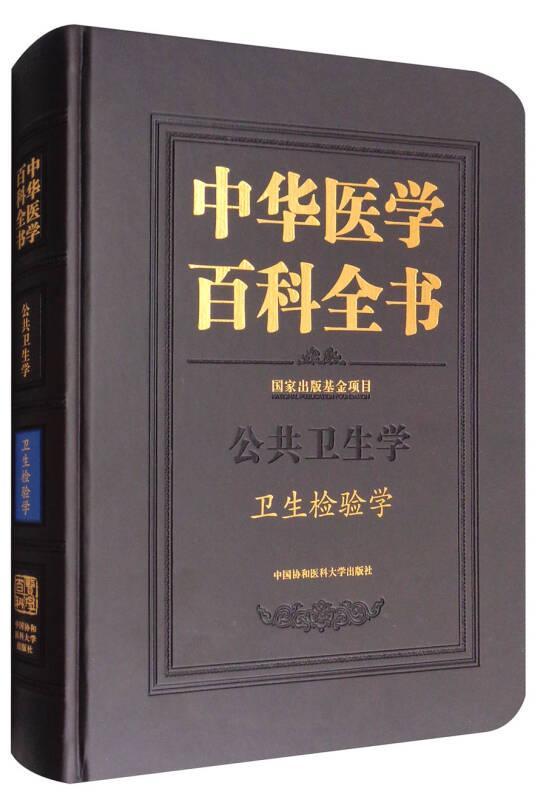 中华医学百科全书:卫生检验学