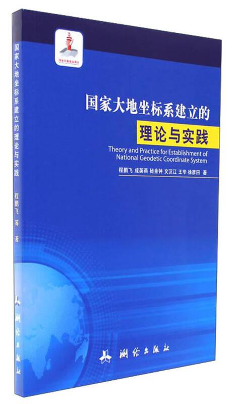 国家大地坐标系建立的理论与实践