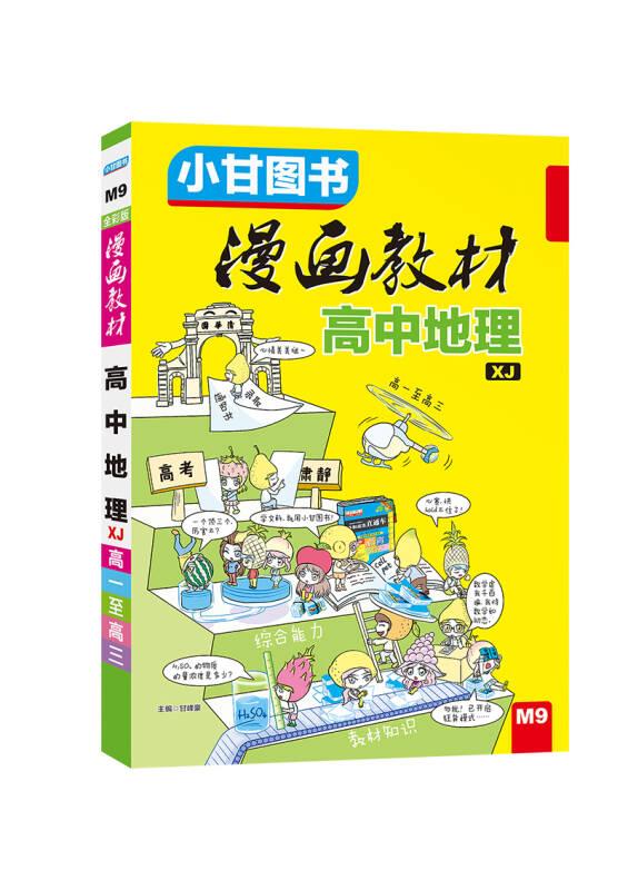 漫画教材 高中地理 湘教版