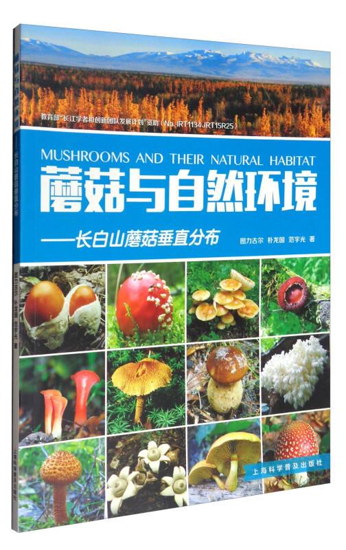 蘑菇与自然环境:长白山蘑菇垂直分布