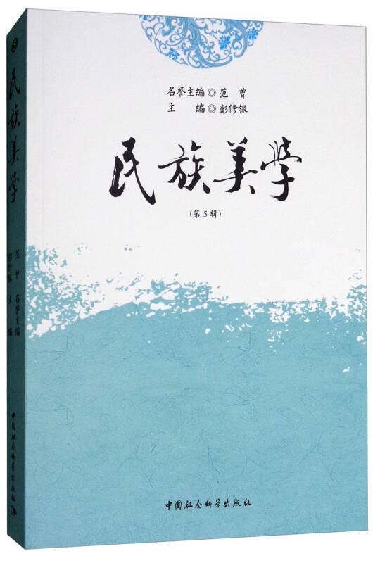 民族美学(第5辑)