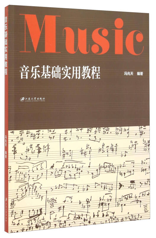 音乐基础实用教程