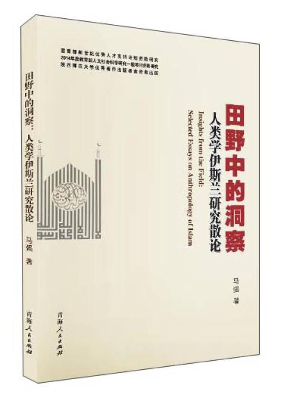青海人民出版社 田野中的洞察——人类学伊斯兰研究散论