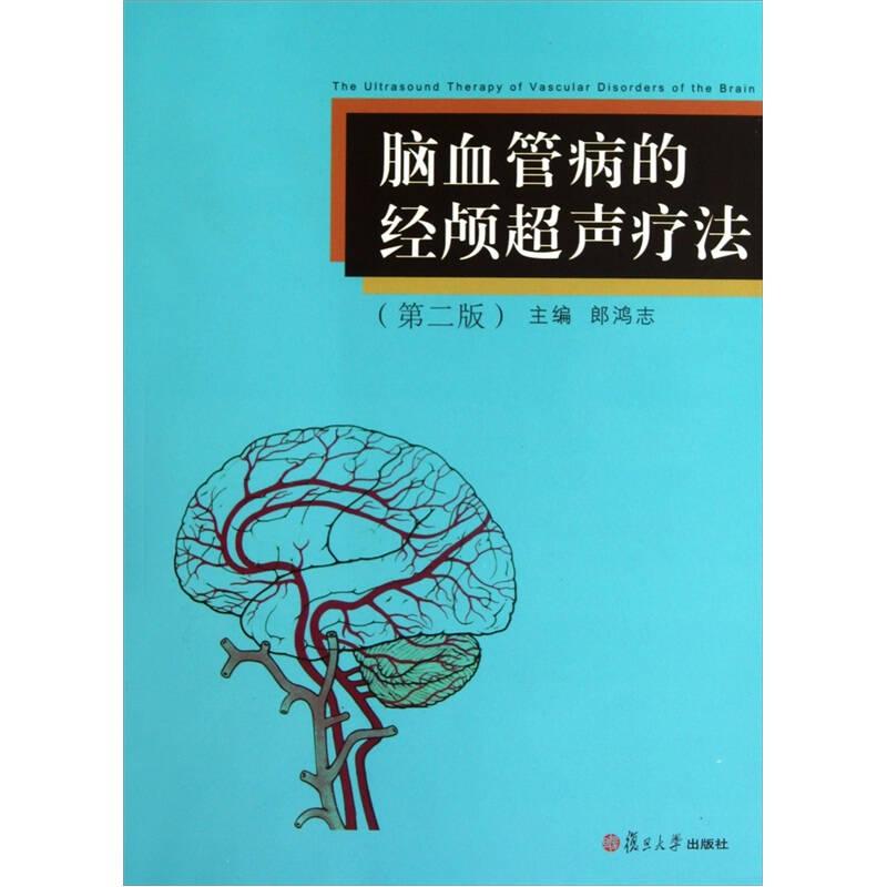 脑血管病的经颅超声疗法(第2版)