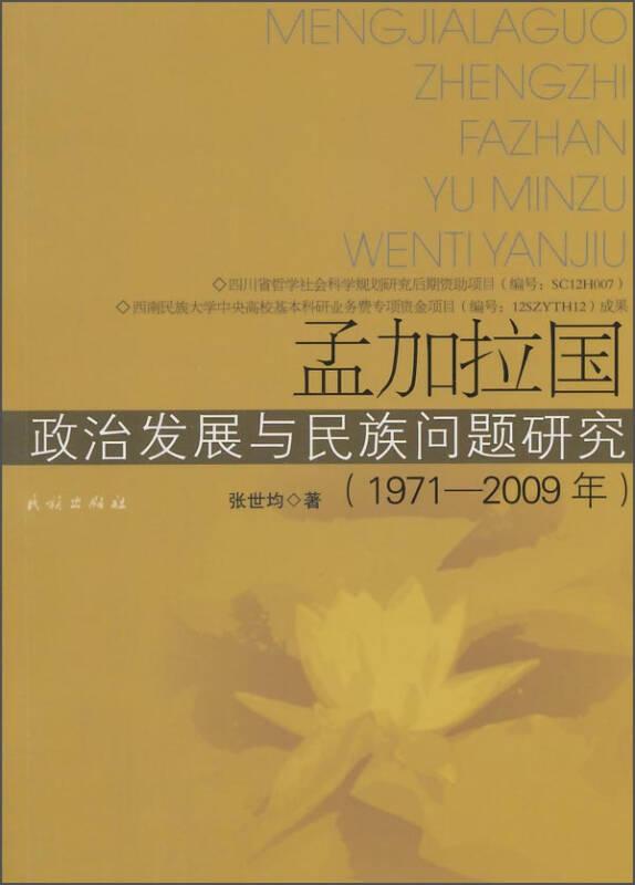 孟加拉国政治发展与民族问题研究(1971~2009年)