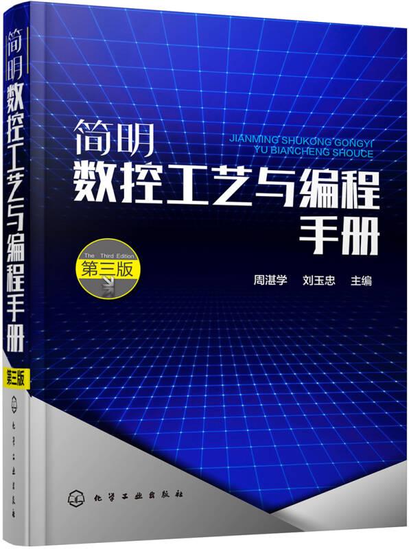 简明数控工艺与编程手册(第三版)