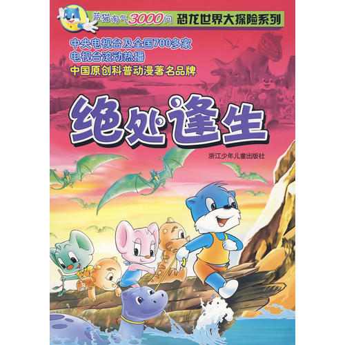 蓝猫淘气3000问恐龙世界大探险系列——绝处逢生