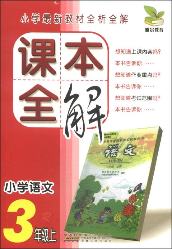 课本全解:小学语文(三年级上 R)