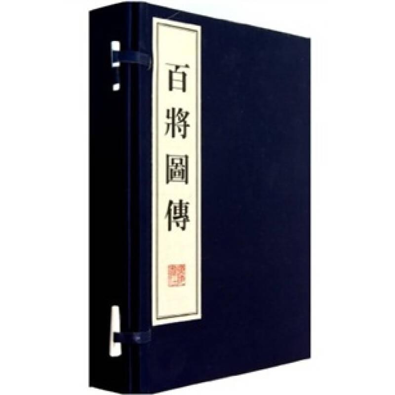 百将图传(共4册)