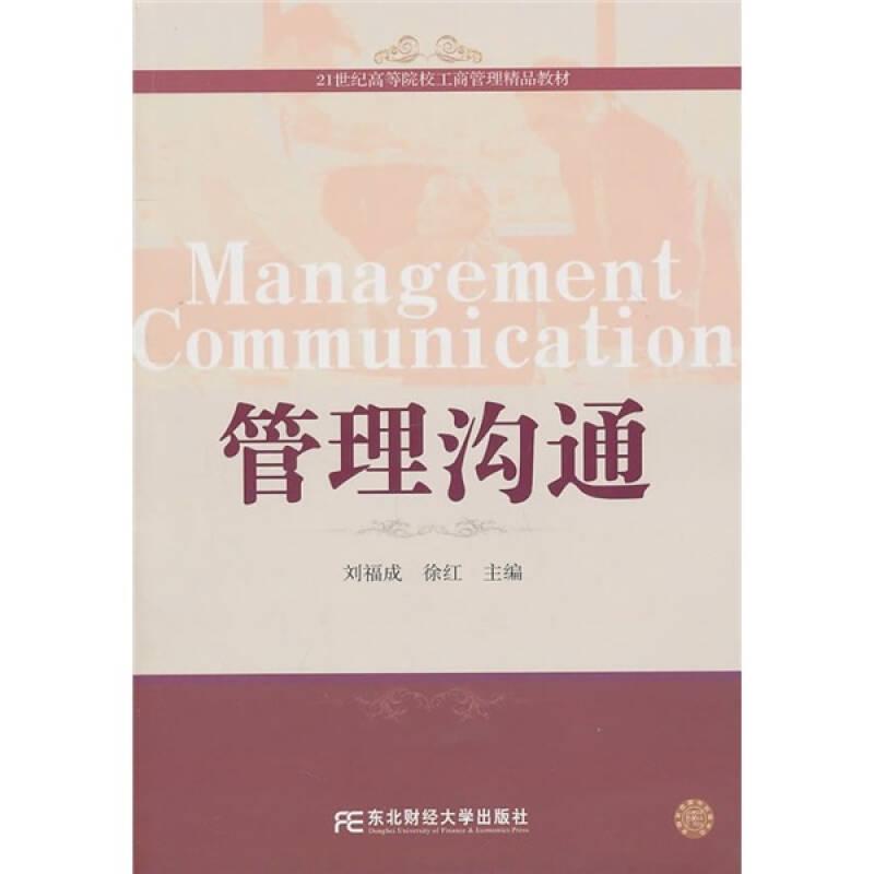 21世纪高等院校工商管理精品教材:管理沟通