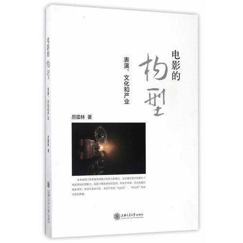 电影的构型:表演、文化和产业