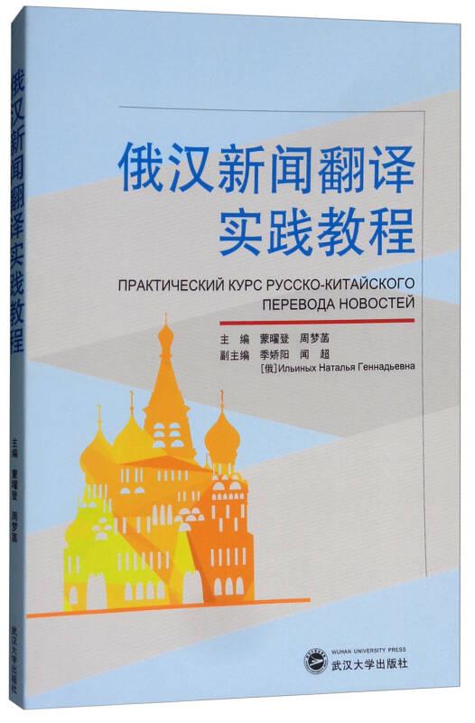 俄汉新闻翻译实践教程