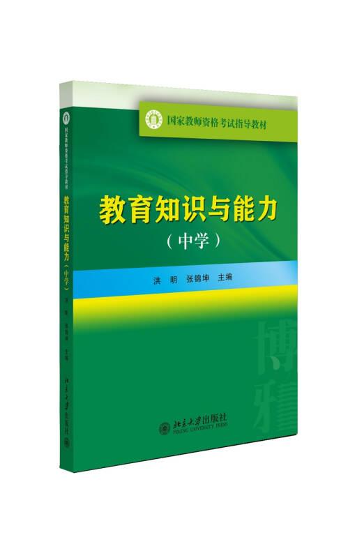 国家教师资格考试指导教材:教育知识与能力(中学)