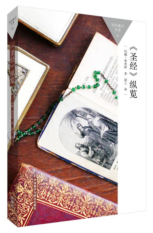 <圣经>纵览(百科通识文库)