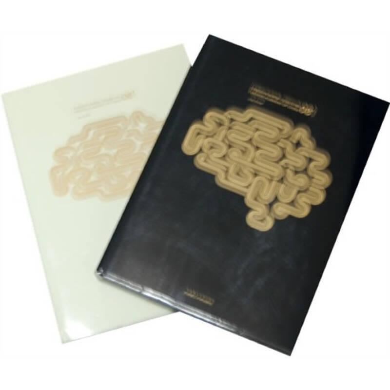 中国设计机构年鉴08' 平面设计卷/包装设计卷