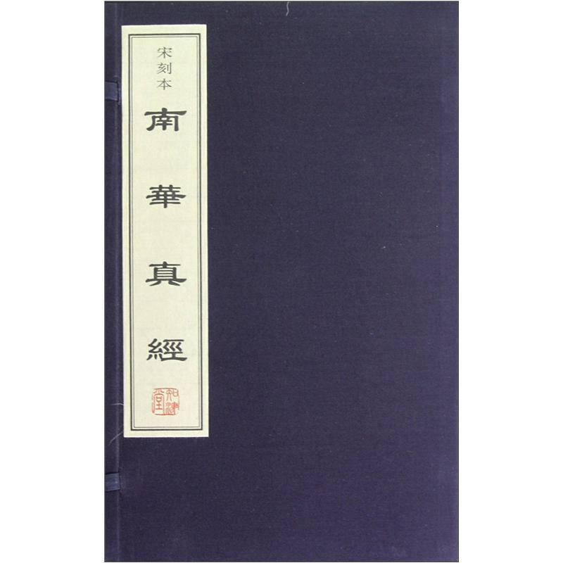 南华真经(宣纸线装)