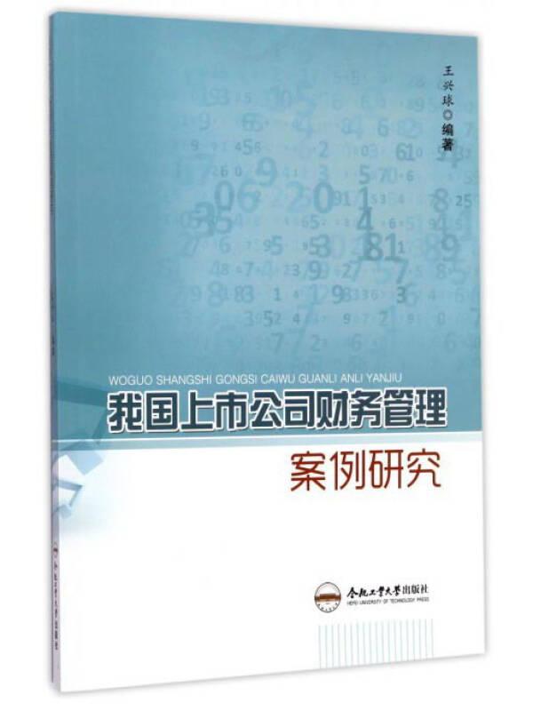 我国上市公司财务管理案例研究