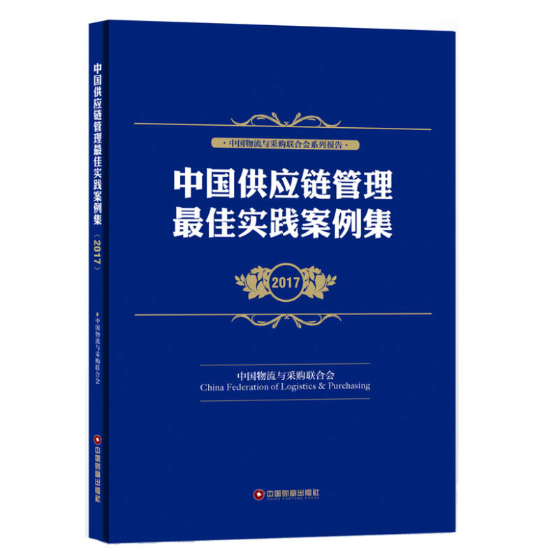 中国供应链管理最佳实践案例集2017