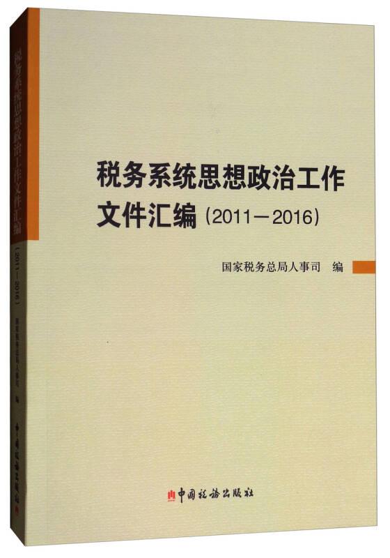 税务系统思想政治工作文件汇编