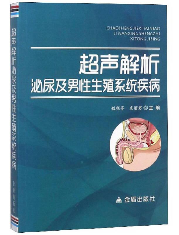 超声解析泌尿及男性生殖系统疾病