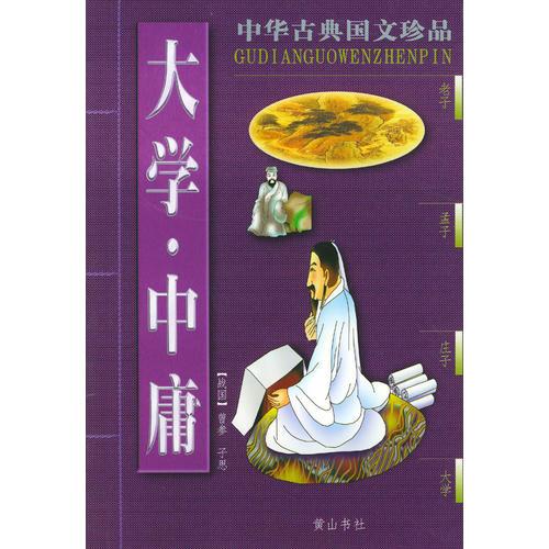 大学中庸/中华古典国文珍品