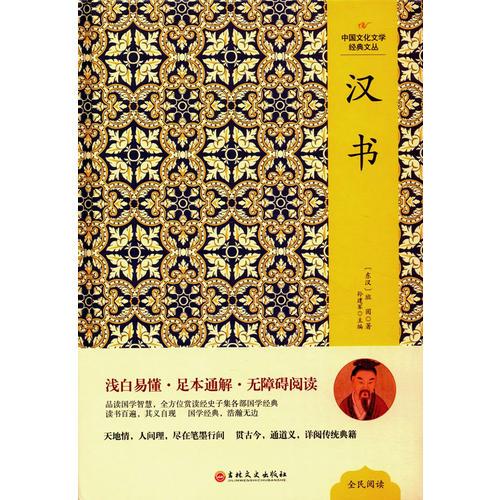 中国文化文学经典文丛--汉书