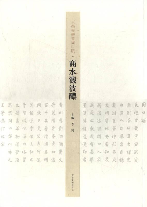 商水溵波醲/王学岭楷书周口赋
