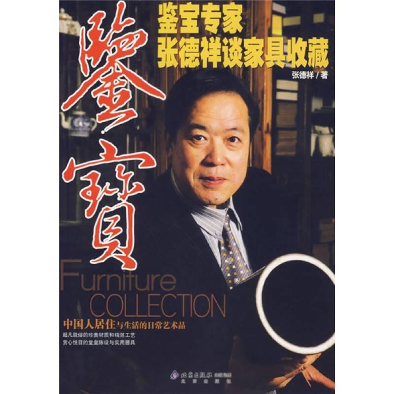 鉴宝专家张德祥谈家具收藏