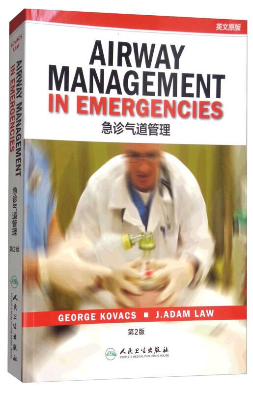 急诊气道管理(第2版 英文原版)