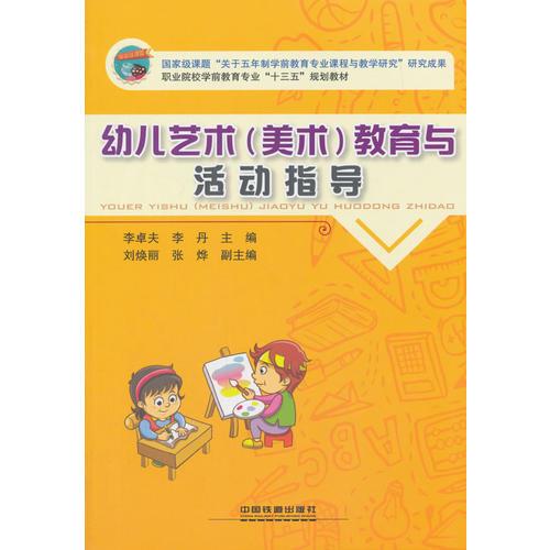 职业院校学前教育专业十三五规划教材:幼儿艺术教育与活动指导