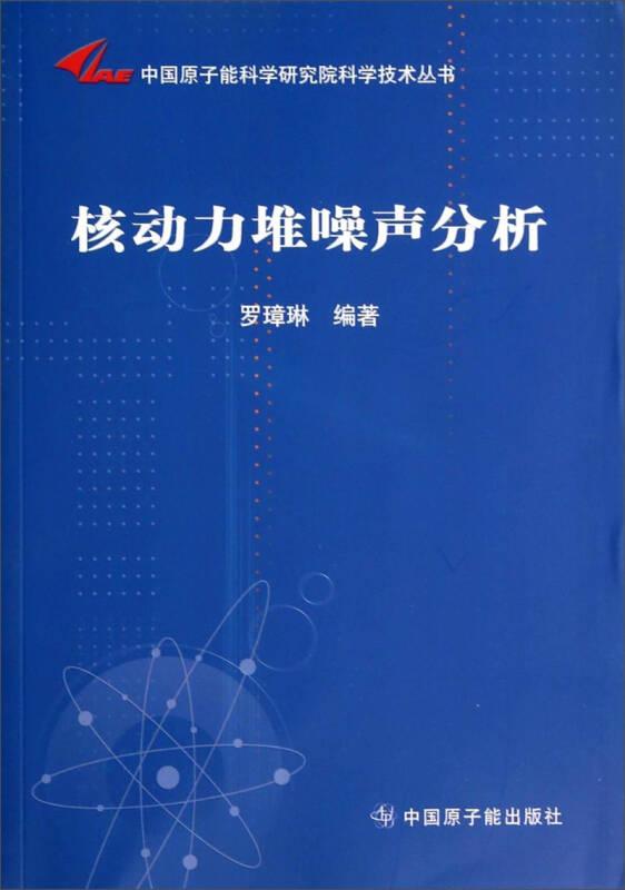 中国原子能科学研究院科学技术丛书:核动力堆噪声分析