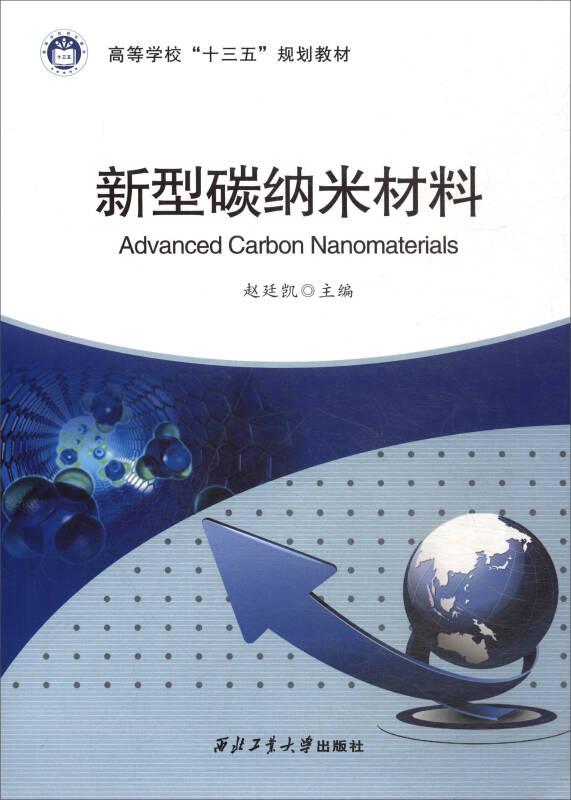 """新型碳纳米材料(英文版)/高等学校""""十三五""""规划教材"""