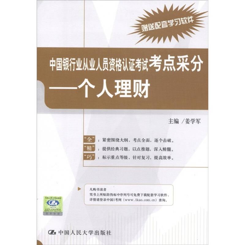 中国银行业从业人员资格认证考试考点采分:个人理财