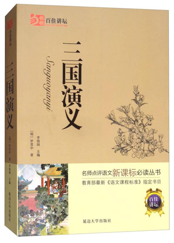 百佳讲坛:三国演义