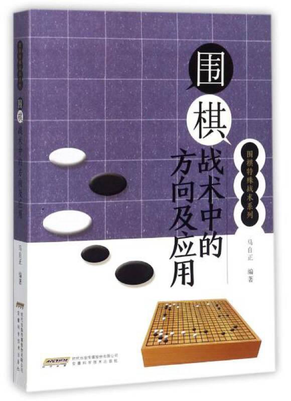 围棋战术中的方向及应用/围棋特殊战术系列