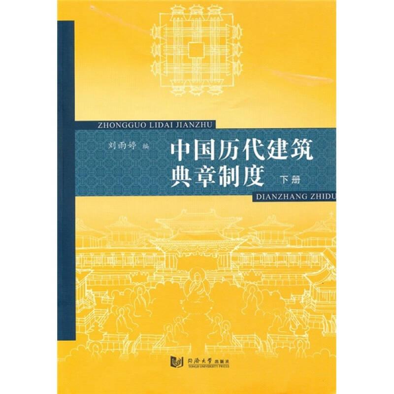 中国历代建筑典章制度(下册)
