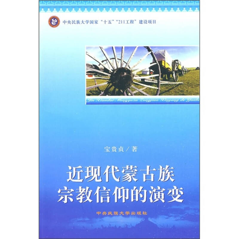 近现代蒙古族宗教信仰的演变
