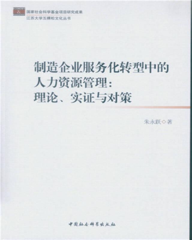 制造企业服务化转型中的人力资源管理:理论、实证与对策