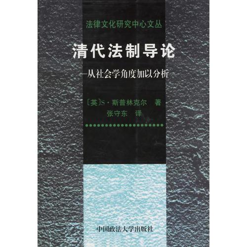 清代法制导论:从社会学角度加以分析——法律文化研究中心文丛