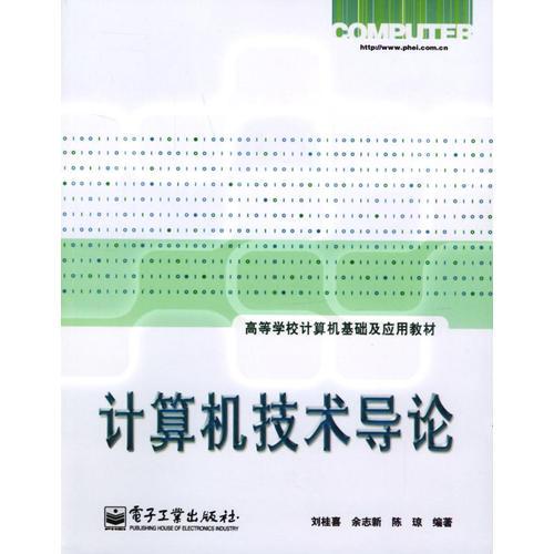 计算机技术导论