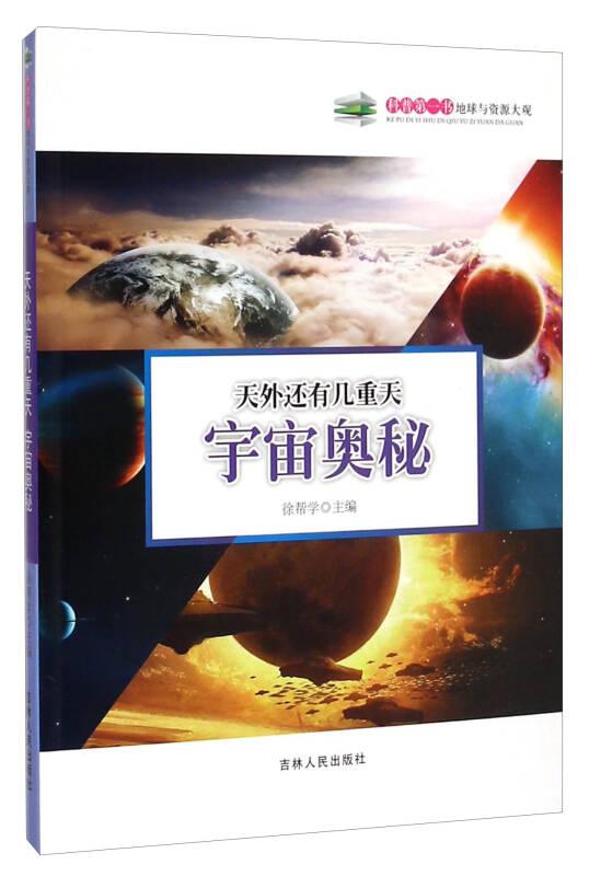 科普第一书地球与资源大观·天外还有几重天:宇宙奥秘