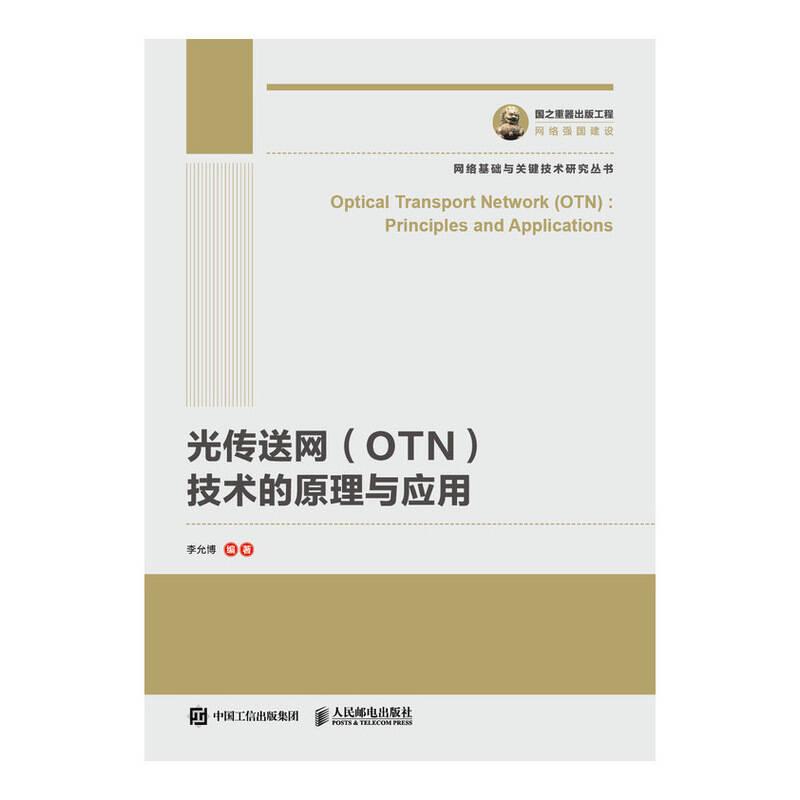 国之重器出版工程 光传送网(OTN)技术的原理与应用
