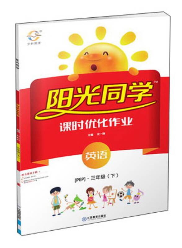 阳光同学课时优化作业:英语(三年级下 PEP)