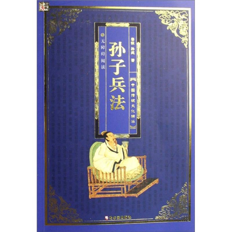 中国传统文化精华:孙子兵法